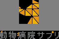 動物病院サプリ by Medical DOC